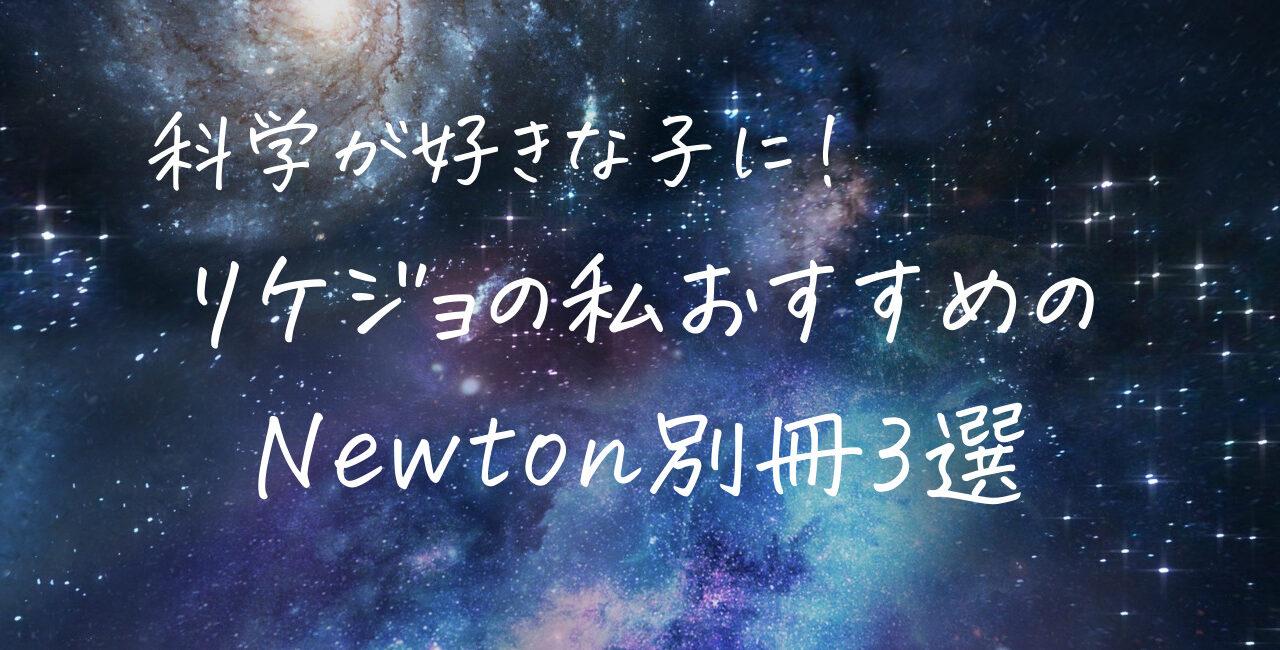 おすすめニュートンnewton別冊