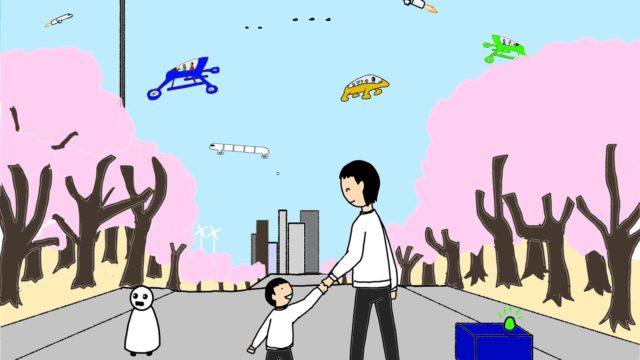 2050年の未来