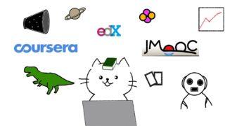 MOOCを始めよう