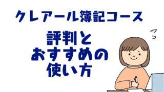 クレアール簿記
