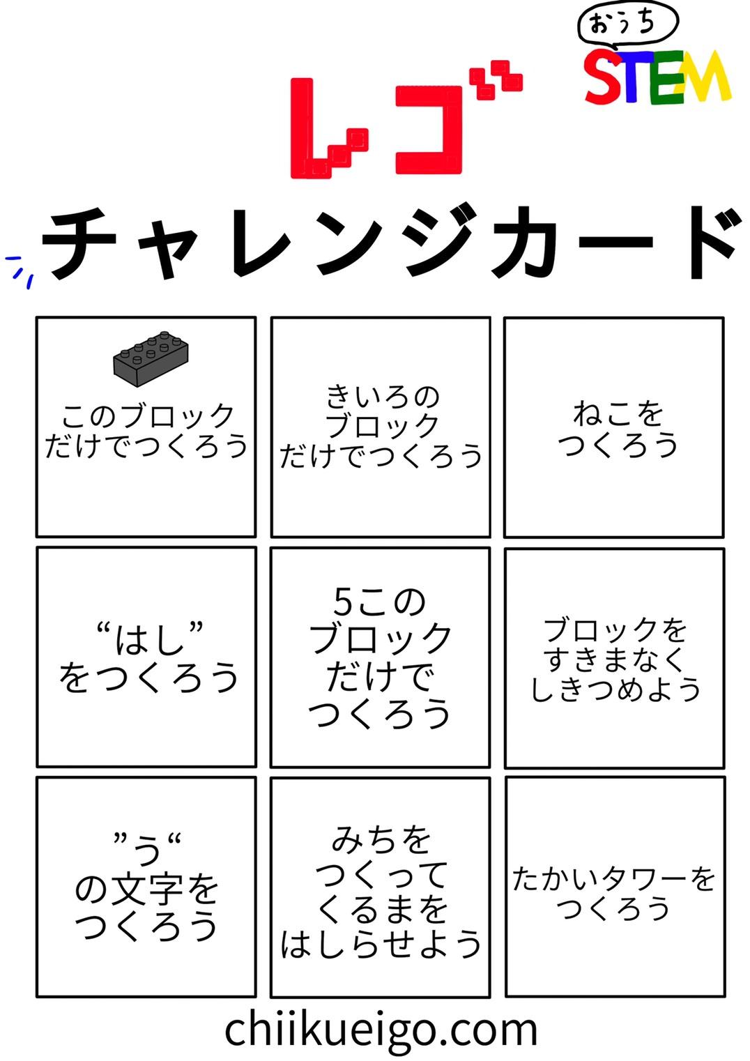 レゴチャレンジカード