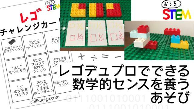 おうちSTEMレゴデュプロでできる数学的センスを養う遊び