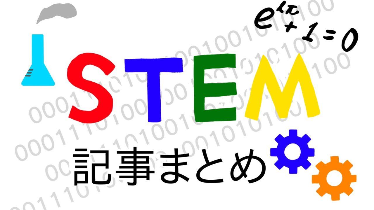 STEM教育の記事まとめ