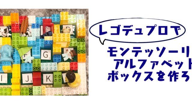 アルファベットボックス