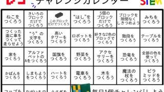 レゴチャレンジカレンダー