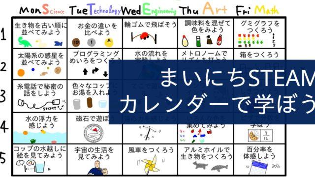 まいにちSTEAMカレンダーで学ぼう