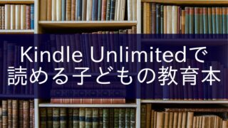 Kindle Unlimited教育本