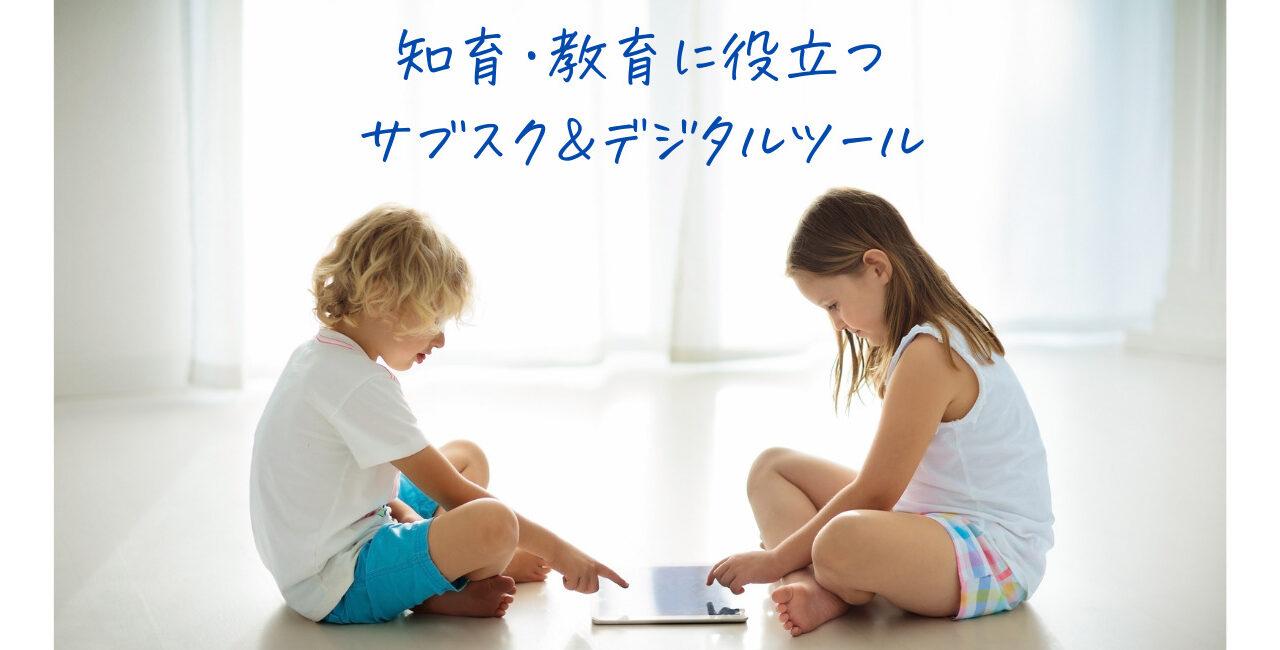 知育・教育に役立つサブスク&デジタルツール