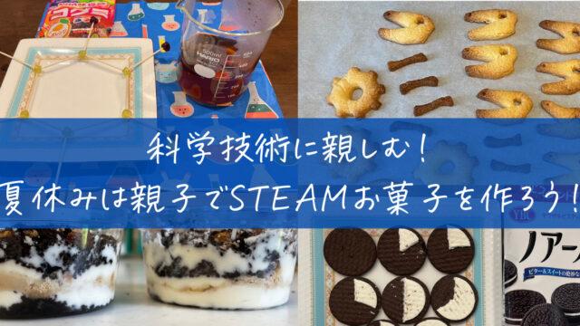 科学技術に親しむ!夏休みは親子でSTEAMお菓子を作ろう!