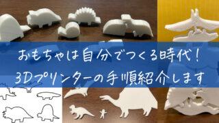 おもちゃは自分でつくる時代!-3Dプリンターの手順紹介します