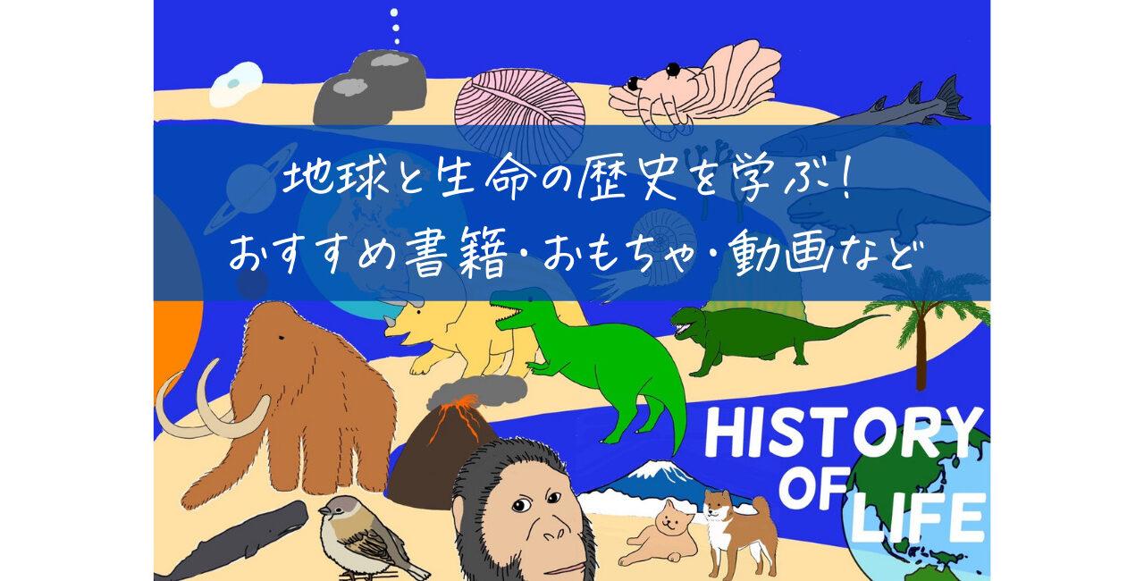 地球と生命の歴史を学ぶ!おすすめ書籍・おもちゃ・動画など